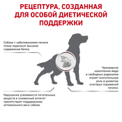Royal Canin Hepatic HF16 Сухой лечебный корм для собак при заболеваниях печени